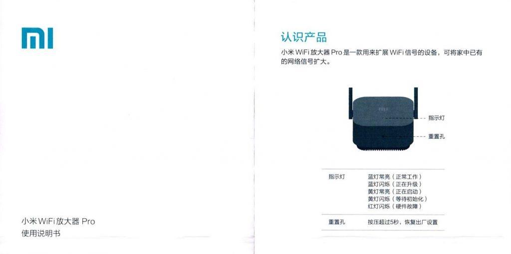 Xiaomi Pro 300Mbps Wifi(無線LAN)中継機 取説1