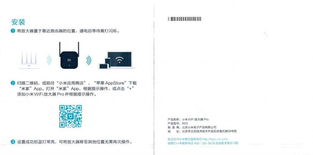 Xiaomi Pro 300Mbps Wifi(無線LAN)中継機 取説2