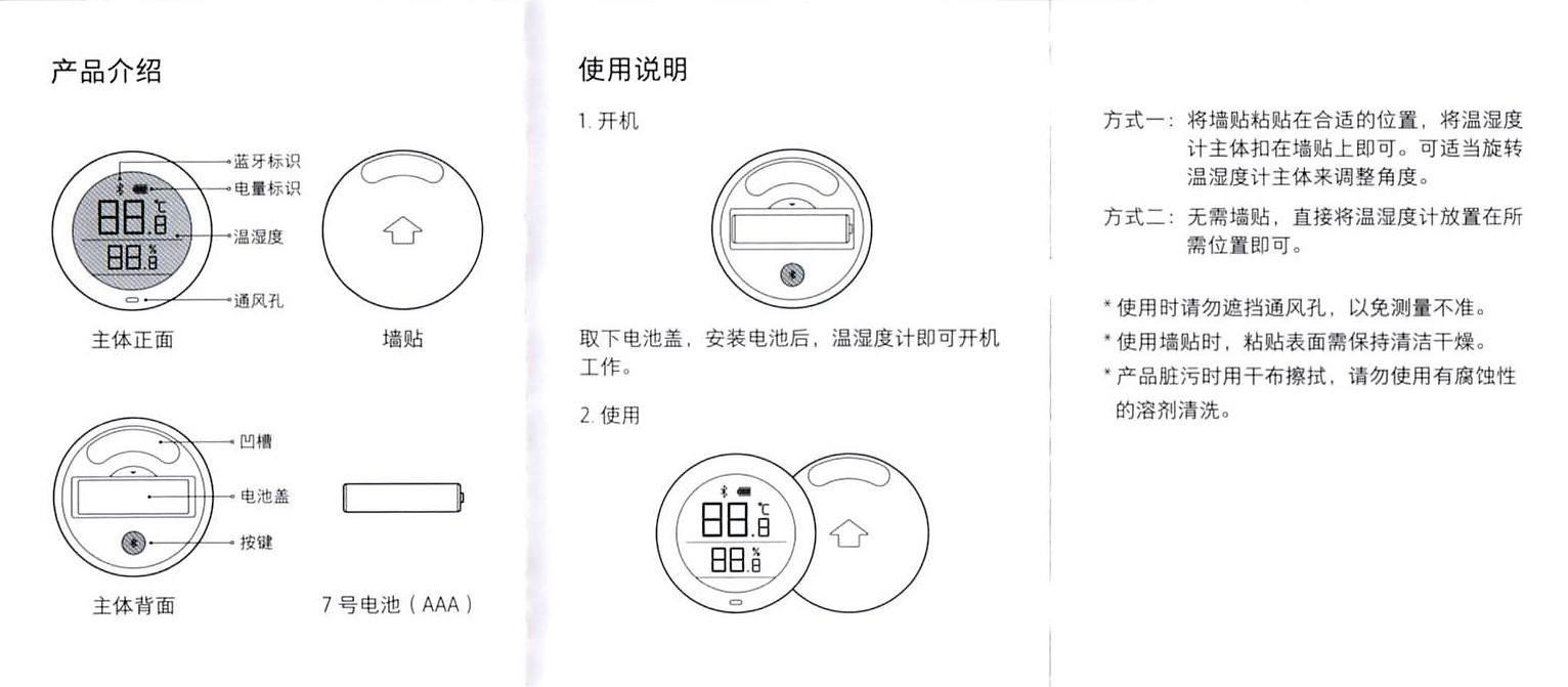 Xiaomi Mijia 温湿度計1