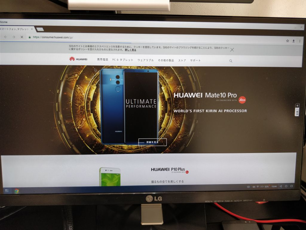 Huawei Mate 10 Pro 投影 モニタ Chrome2