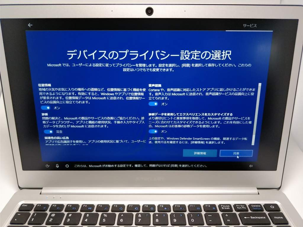 Teclast F7 Notebook 起動 初期設定3