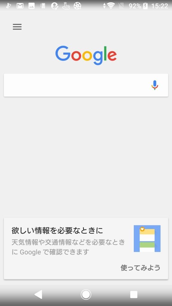 Sony Xperia XZ1 ホーム画面 左
