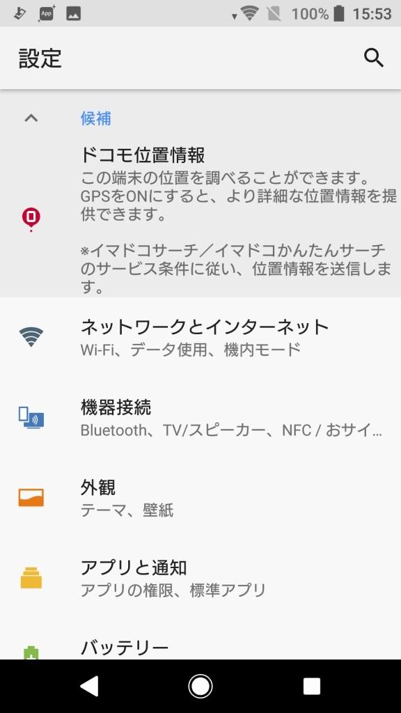 Sony Xperia XZ1 設定1