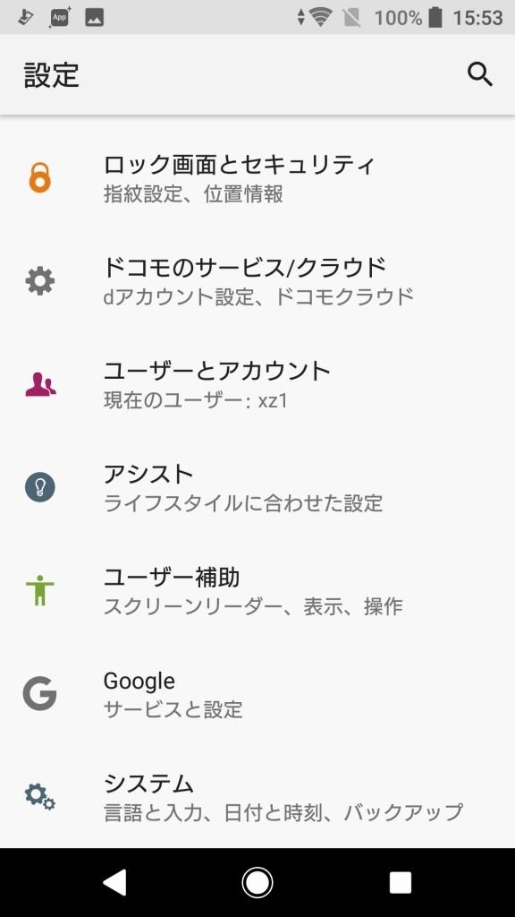 Sony Xperia XZ1 設定2