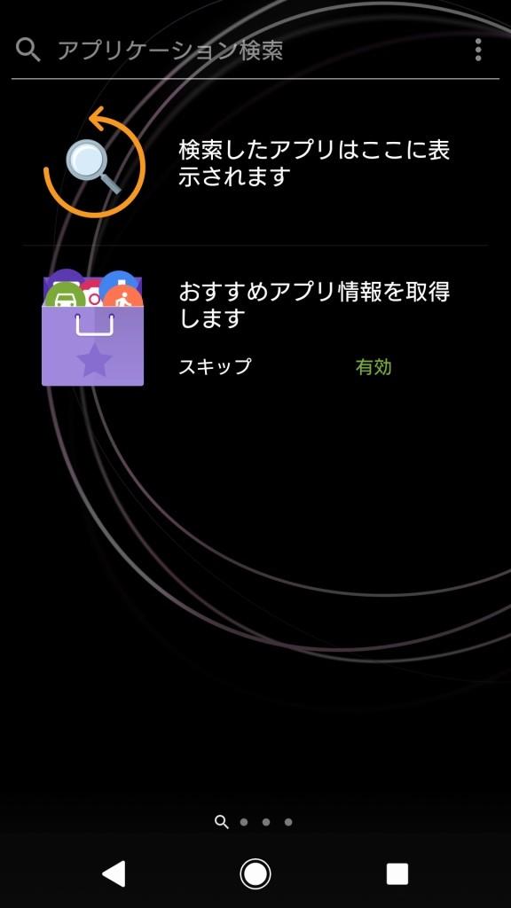 Sony Xperia XZ1 アプリ一覧 検索
