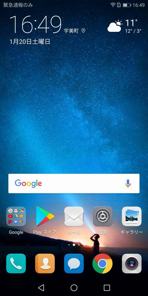 Huawei Mate 10 Lite ホーム画面