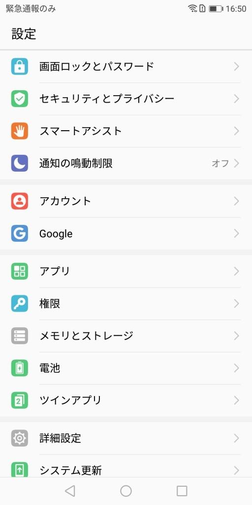 Huawei Mate 10 Lite 設定3