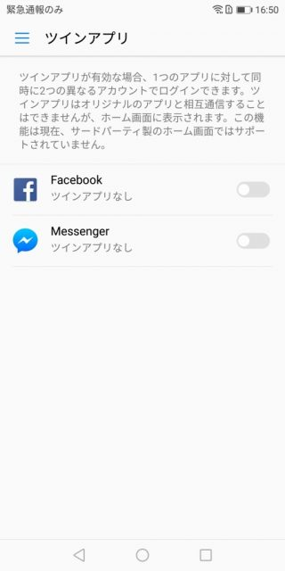 Huawei Mate 10 Lite ツインアプリ