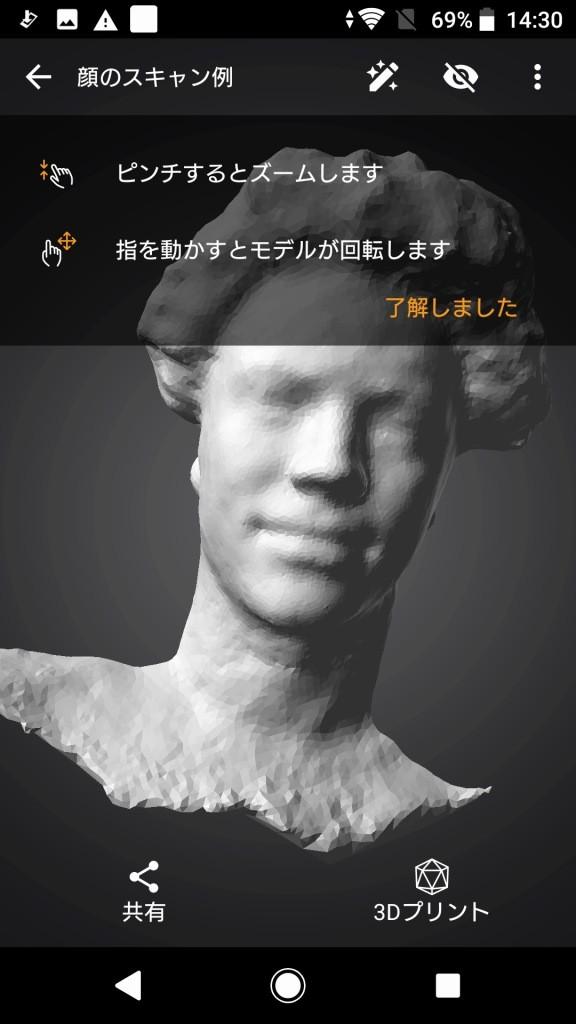 Sony Xperia XZ1 3Dクリエーター4
