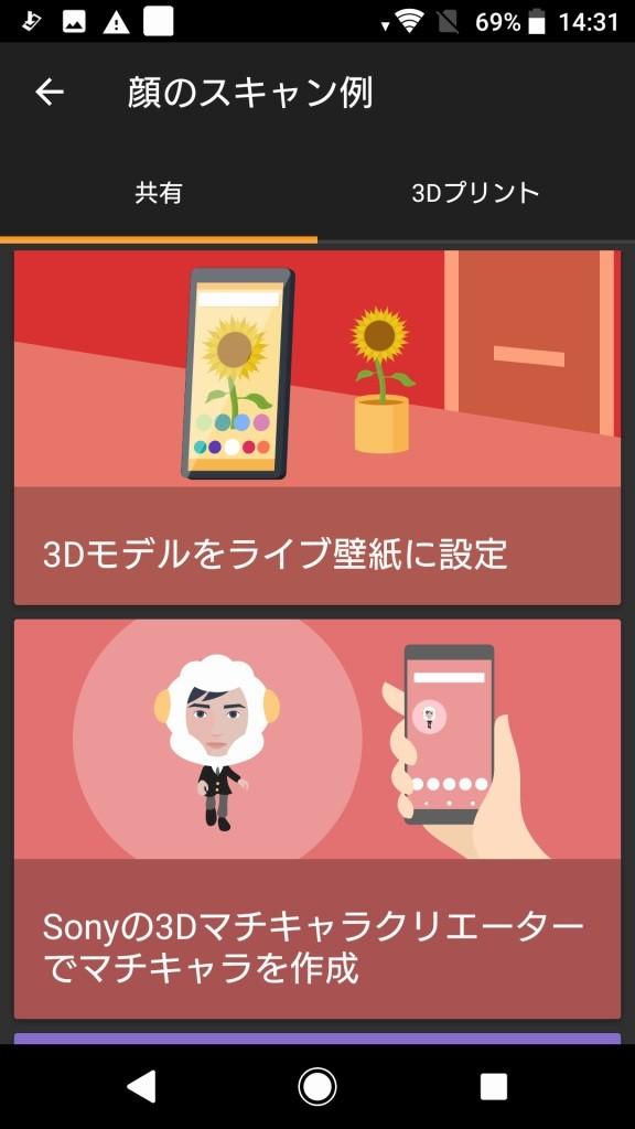 Sony Xperia XZ1 3Dクリエーター 共有2