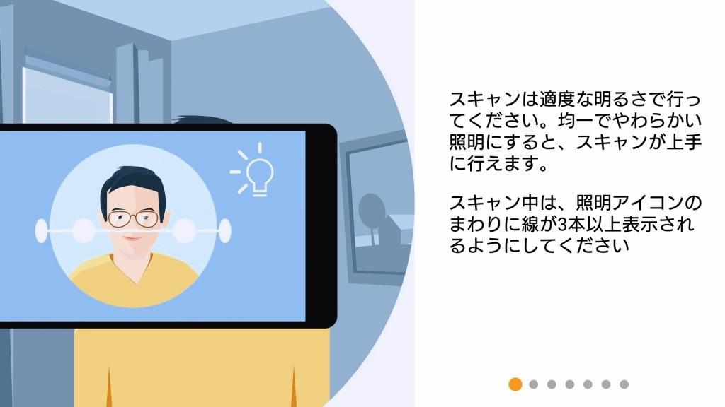 Sony Xperia XZ1 3Dクリエーター 3Dプリント 顔のスキャン5