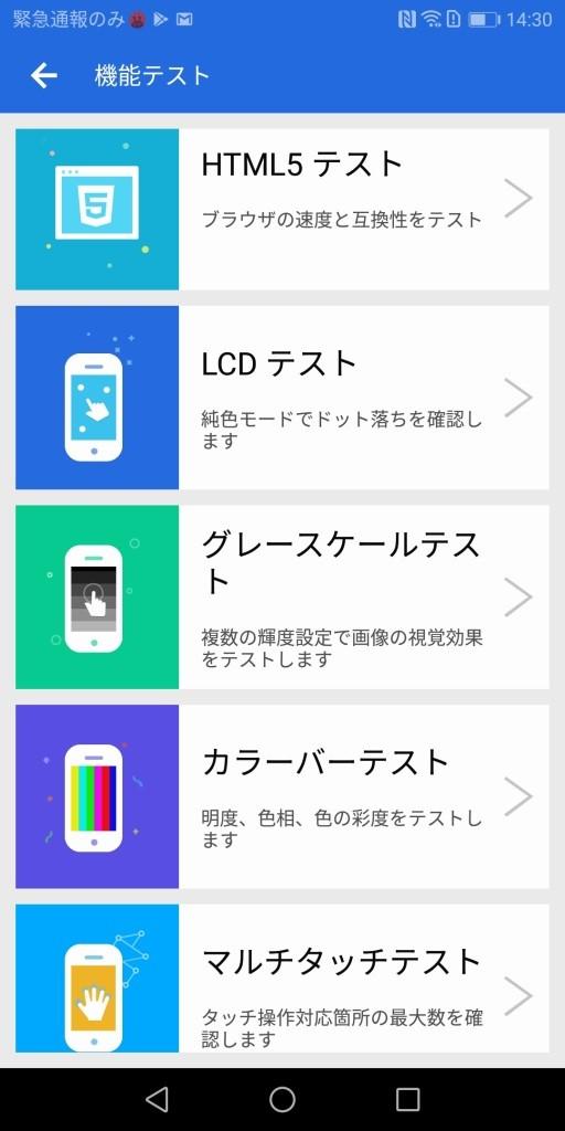 Huawei Mate 10 Pro Antutu 機能テスト