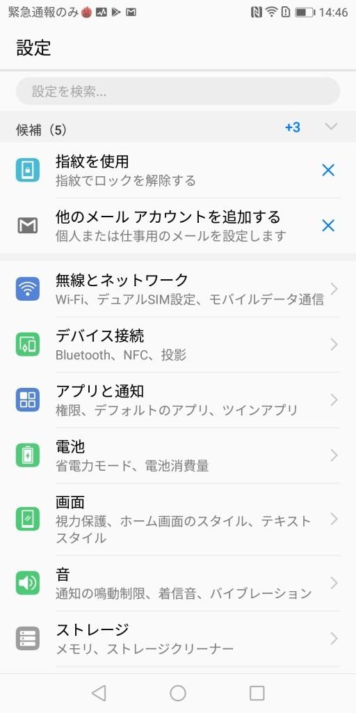 Huawei Mate 10 Pro 設定