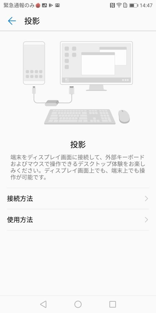 Huawei Mate 10 Pro 設定 投影2