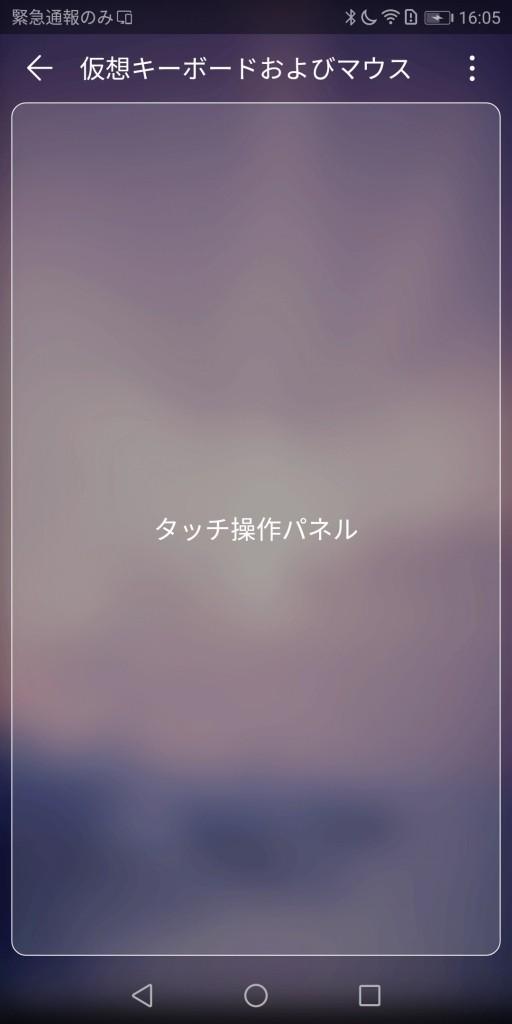 Huawei Mate 10 Pro 投影 マウス2