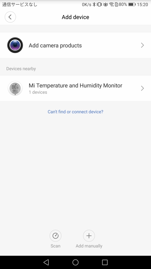 Xiaomi Mijia 温湿度計 ペアリング