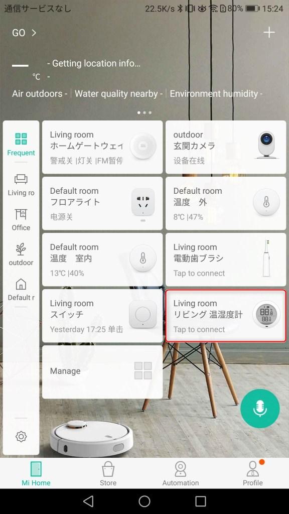 Xiaomi Mijia 温湿度計 ホームに表示