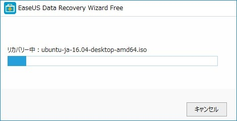 EaseUS Data Recovery Wizard フリー 試す4