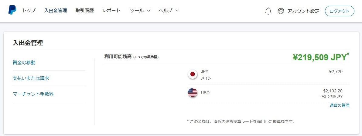 Paypal口座はドル・円など各種通貨で預金可能