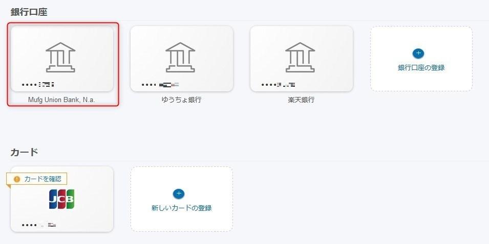 Union Bank メイン