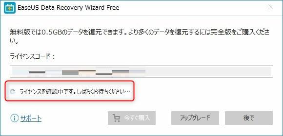 EaseUS Data Recovery Wizard Pro アップグレード ライセンスコード ネットで確認