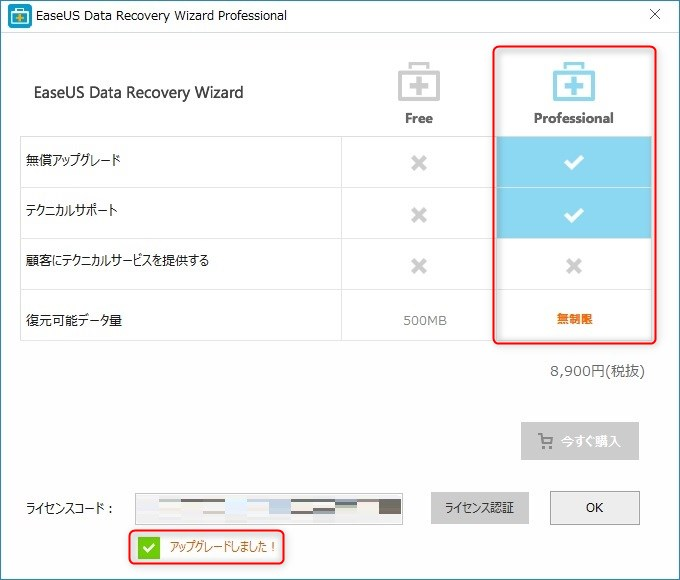EaseUS Data Recovery Wizard Pro アップグレード ライセンスコード 完了