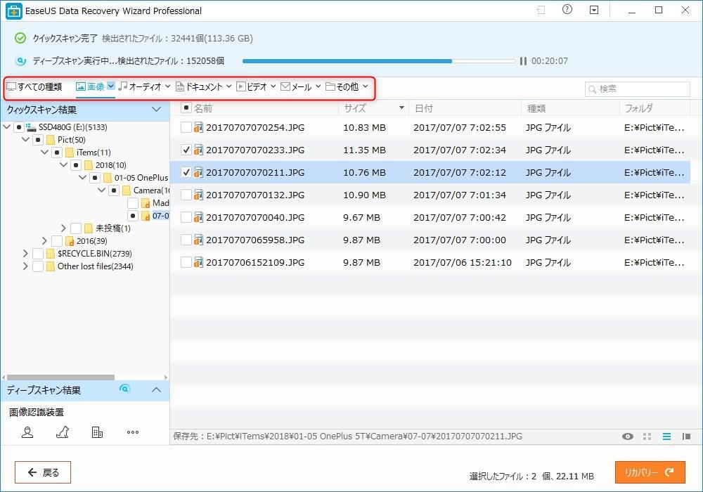 EaseUS Data Recovery Wizard Pro 操作方法