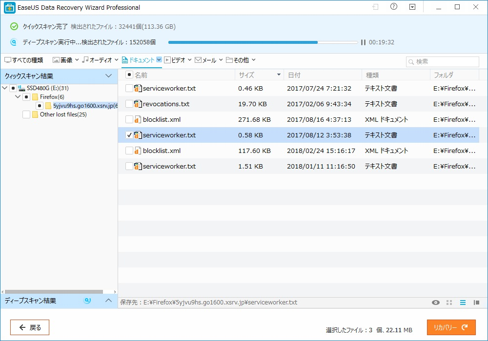 EaseUS Data Recovery Wizard Pro 操作方法2