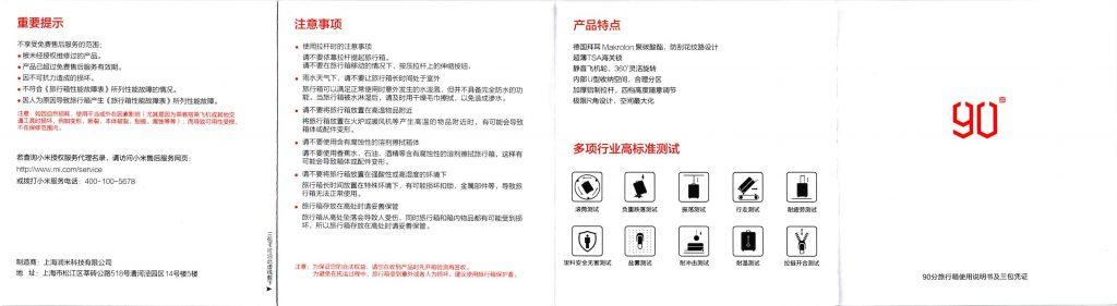 Xiaomi 90FUN 24インチ ハードキャリーバッグ  取説1