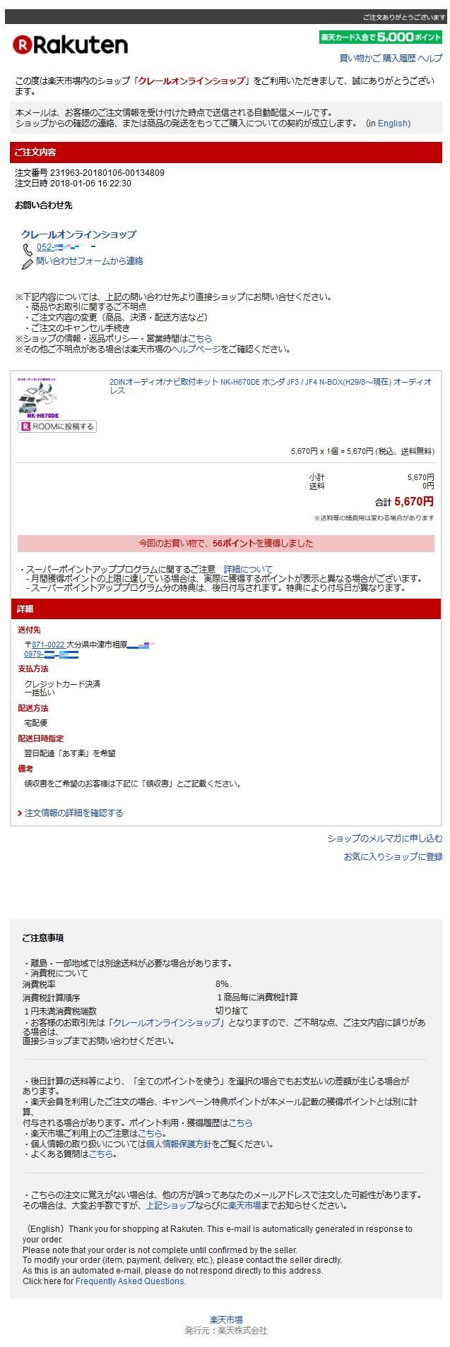 【楽天市場】注文内容ご確認(自動配信メール)詐欺メール2