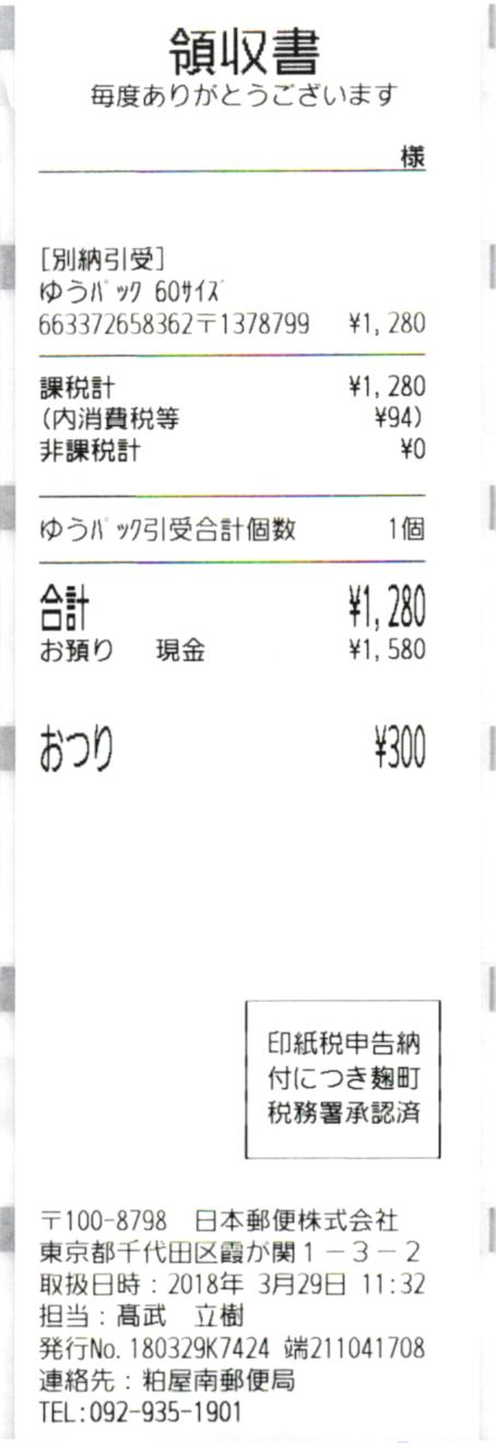 Xiaomi Mijia Camera Mini 返品送料
