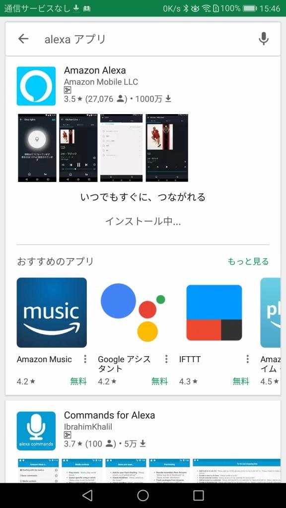 Echo Dot Alexaアプリ インストール
