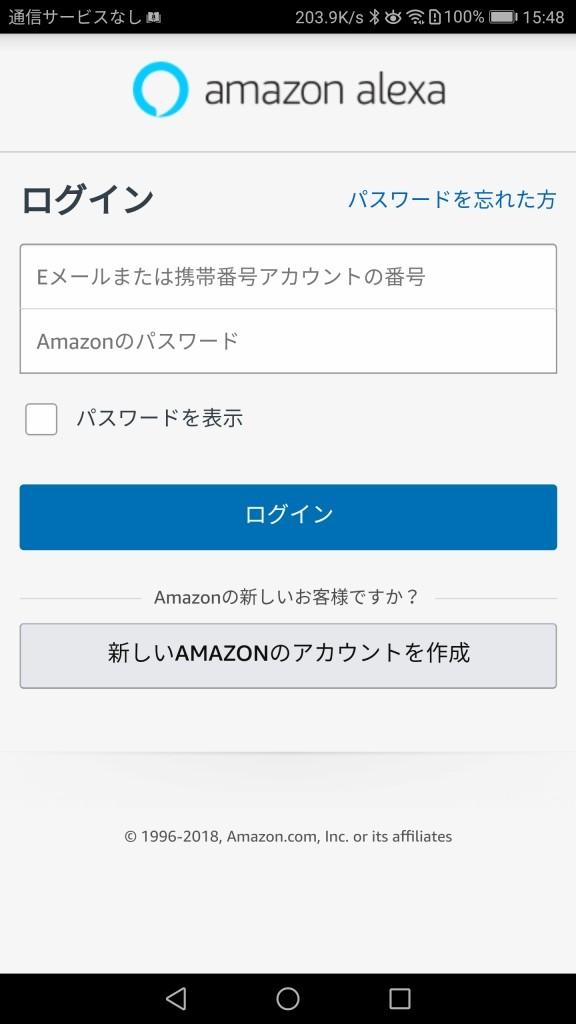 Echo Dot Alexaアプリ ログイン