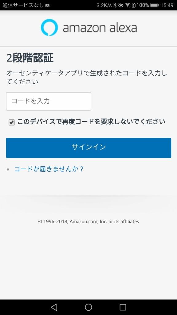 Echo Dot Alexaアプリ 2段階認証