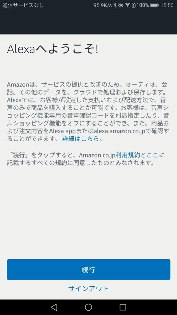 Echo Dot Alexaアプリ ログイン後