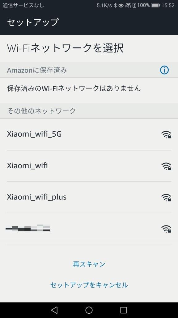 Amazon Echo Dot セットアップ Wifi接続2