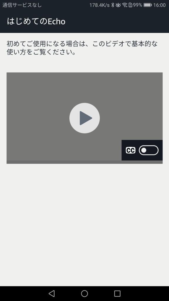 Amazon Echo Dot セットアップ 動画