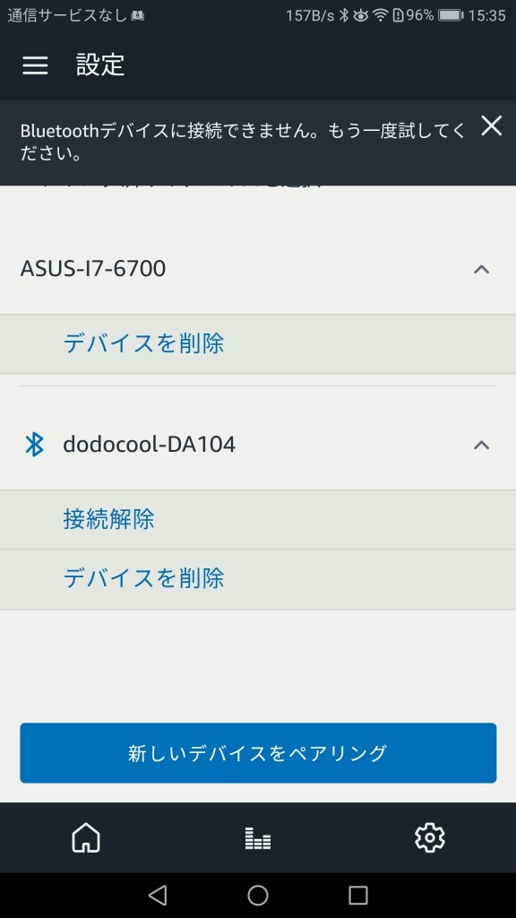 Amazon Echo Dot ホーム画面 BT ペアリング2