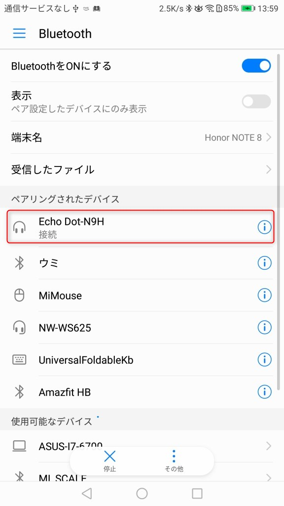 Amazon Music Bluetooth接続2