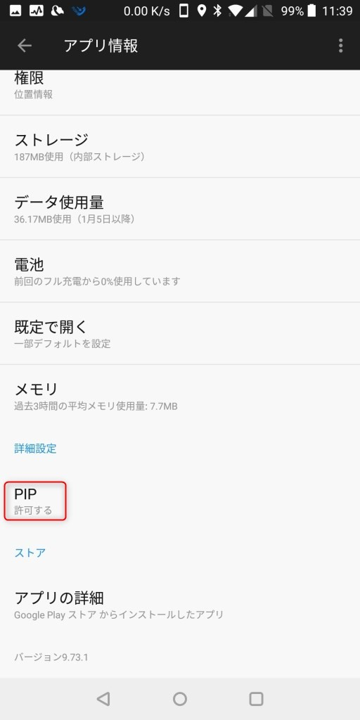 ピクチャー・イン・ピクチャーモード(PiP) アプリの下のほう