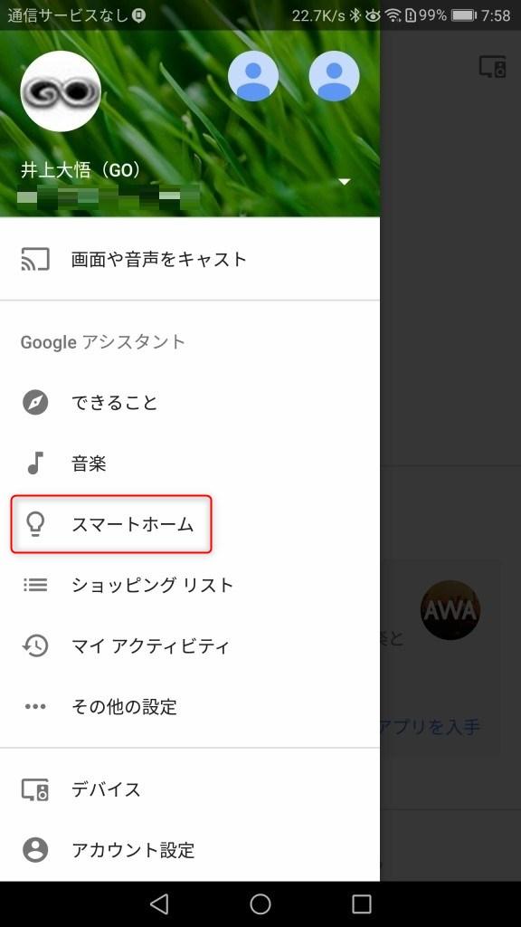 Oittm スマート加湿器 Google Home