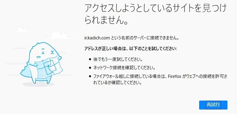 【楽天市場】注文内容ご確認(自動配信メール)アクセス不可