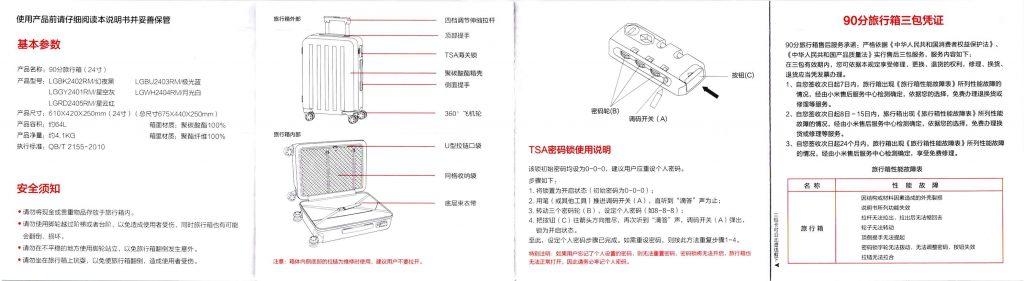 Xiaomi 90FUN 24インチ ハードキャリーバッグ  取説2
