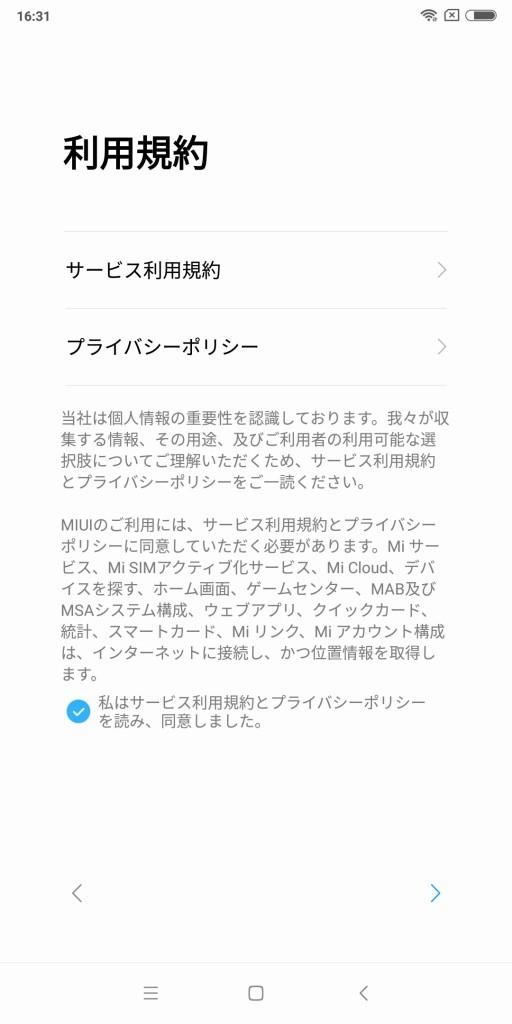 Xiaomi Redmi 5 Plus 初期設定4