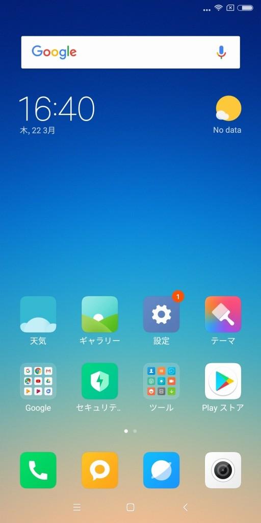 Xiaomi Redmi 5 Plus ホーム画面