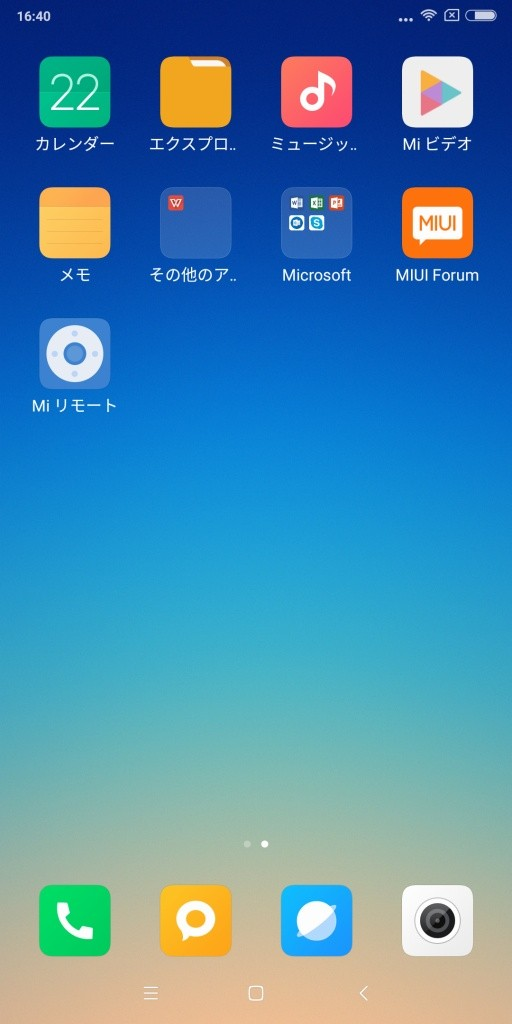 Xiaomi Redmi 5 Plus ホーム画面2