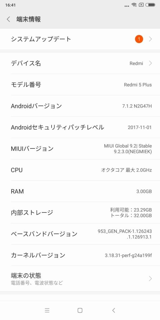 Xiaomi Redmi 5 Plus 設定 端末