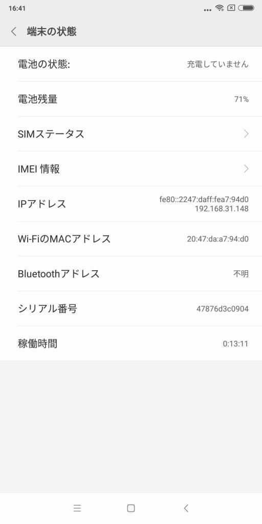 Xiaomi Redmi 5 Plus 設定 端末2