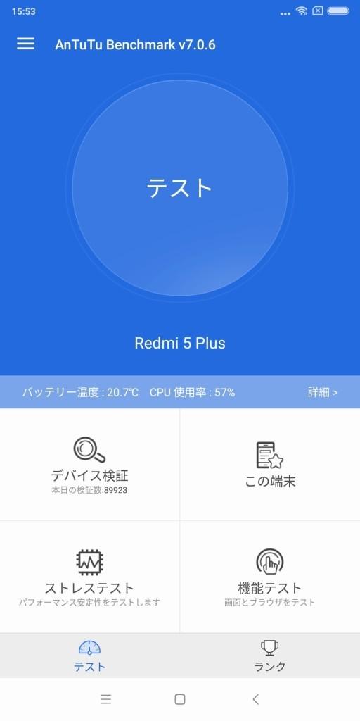 Xiaomi Redmi 5 Plus antutu2