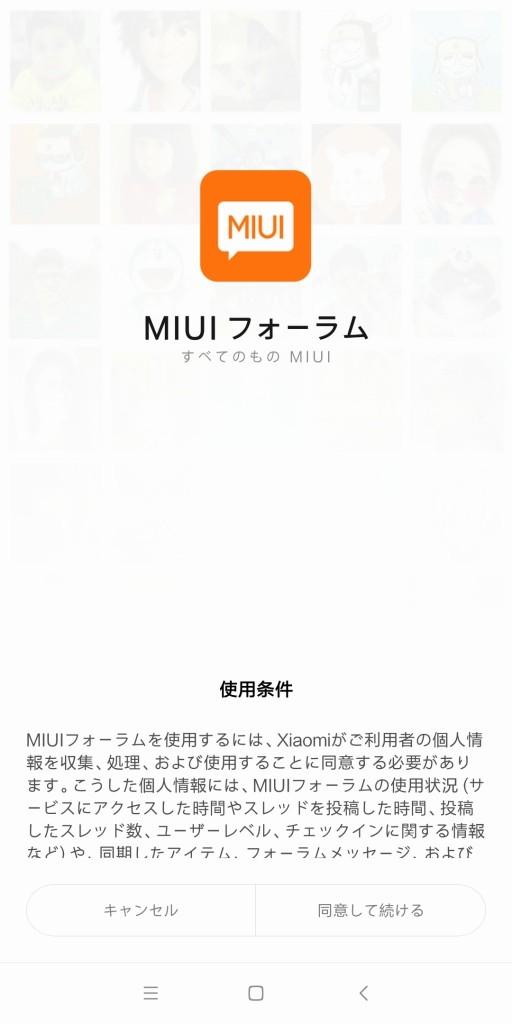 Xiaomi Redmi 5 Plus MIUIフォーラム2